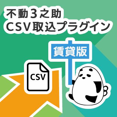 不動3之助 CSV取込プラグイン(賃貸版)