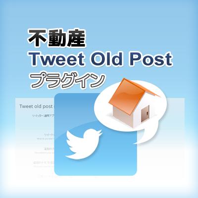 不動産Tweet Old Post プラグイン