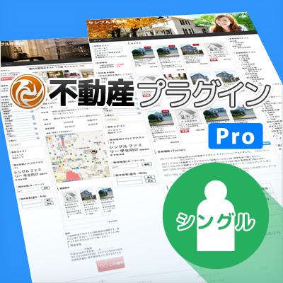 不動産プラグインPro シングルユーザ